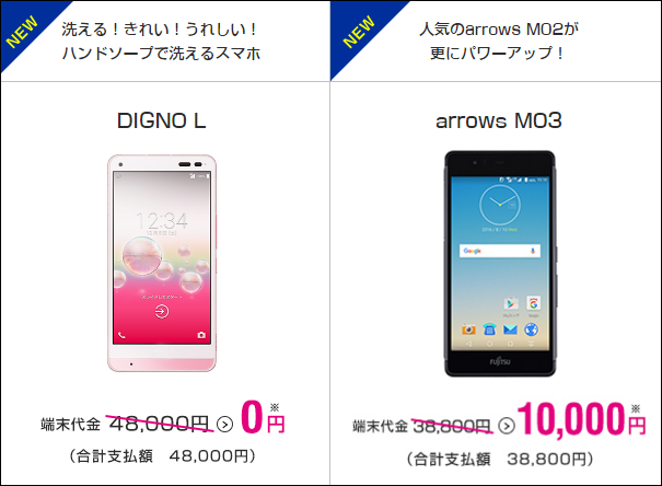 UQ-mobile-arrows-m03-digno-l