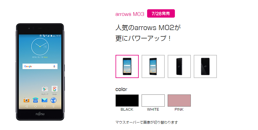 arows-M03-uq-mobile-black