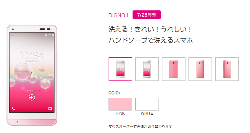 digno-l-uq-mobile-pink