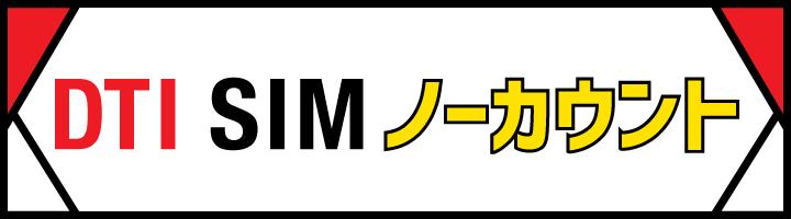 dtisim_nocount-1