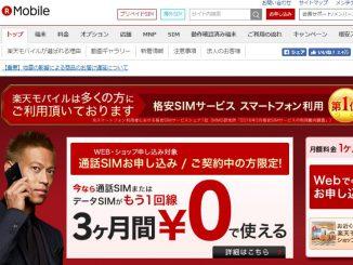 楽天モバイルwebサイト