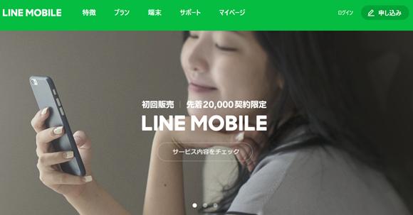 linemobile